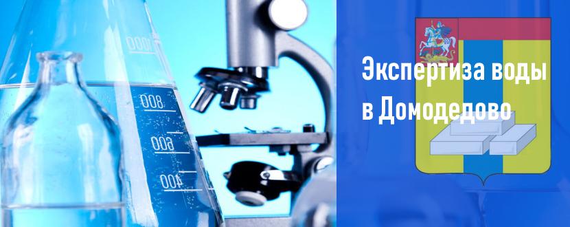 Экспертиза воды в Домодедово